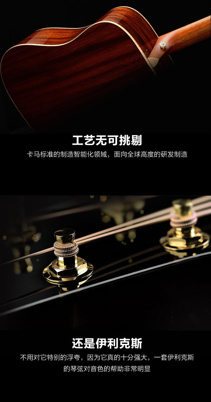 卡马吉他A1全单