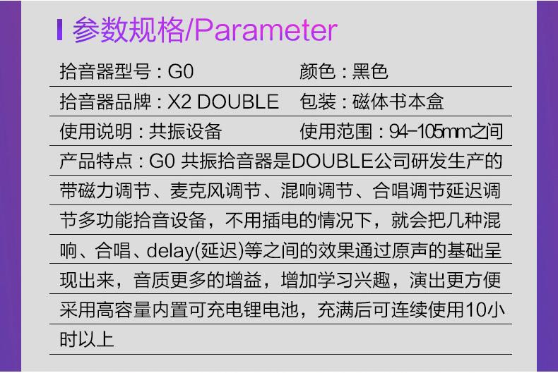Double吉他精灵go2
