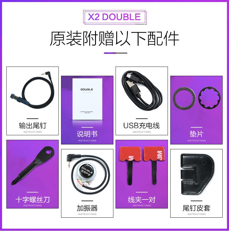 Double吉他精灵go4