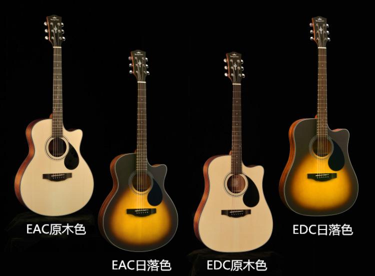 卡马吉他EDC/EAC