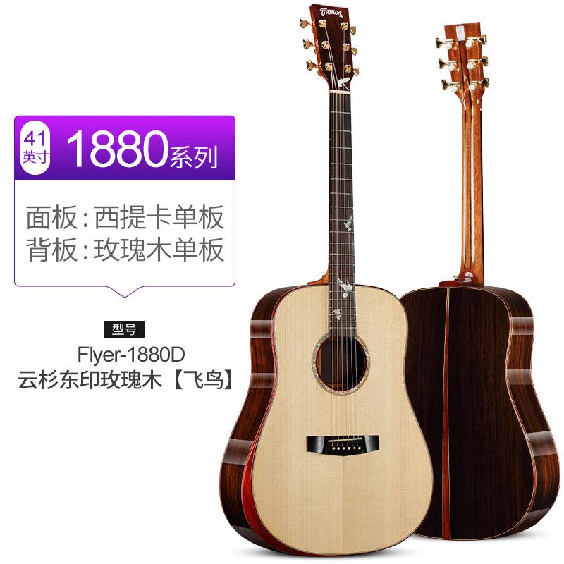 楚门飞鸟1880d